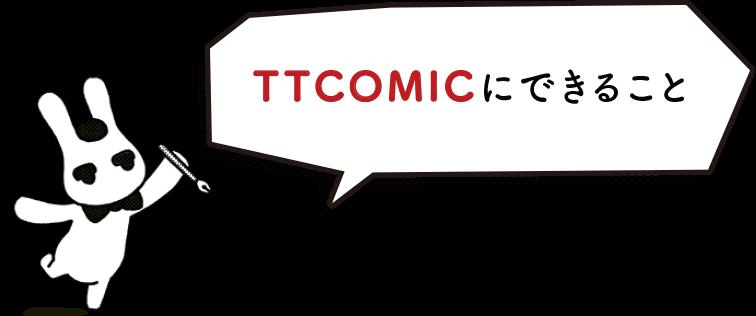 TTCOMICにできること