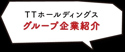 TTホールディングス グループ企業紹介